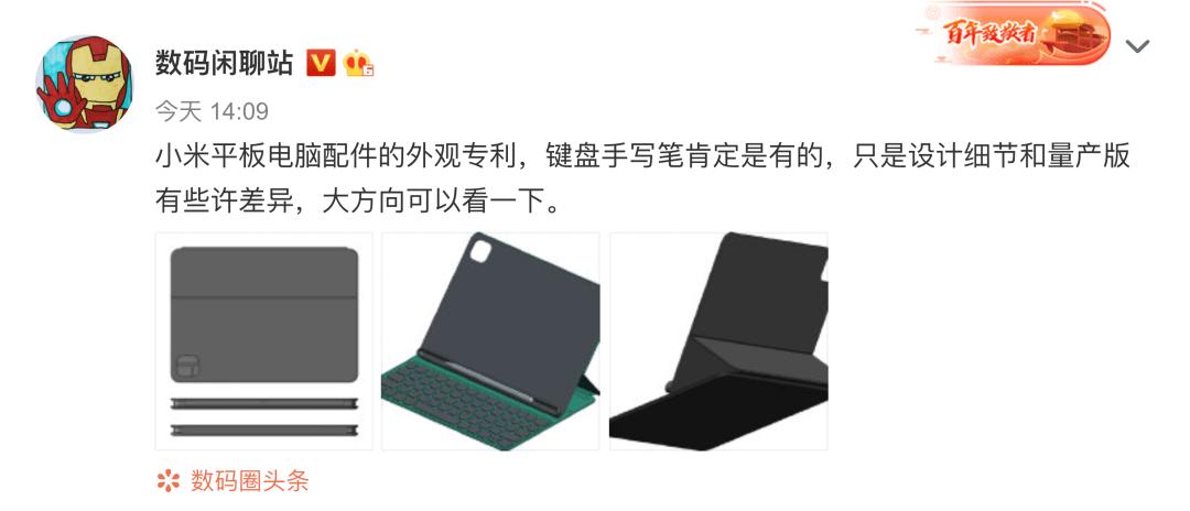 爆料丨小米平板配件,键盘、触控笔都有高清图片