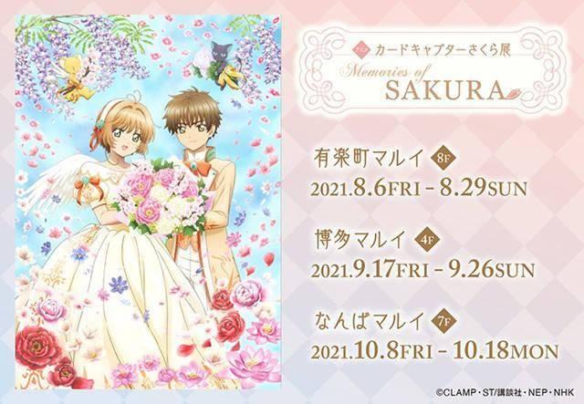 动画《魔卡少女樱》即将举办《魔卡少女樱》Memories of SAKURA展会