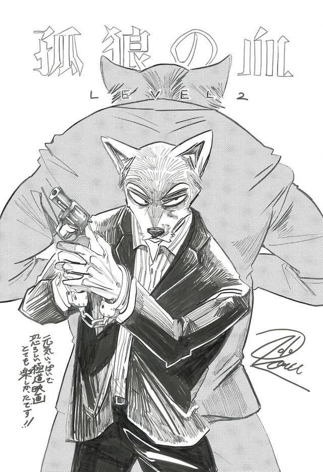 大野浩介与板垣巴留公开电影「孤狼之血 LEVEL2」应援图插图