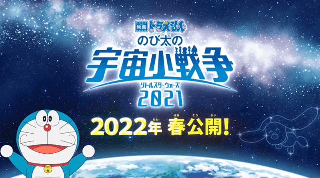 剧场版动画「哆啦A梦 大雄的宇宙小战争2021」延期上映插图