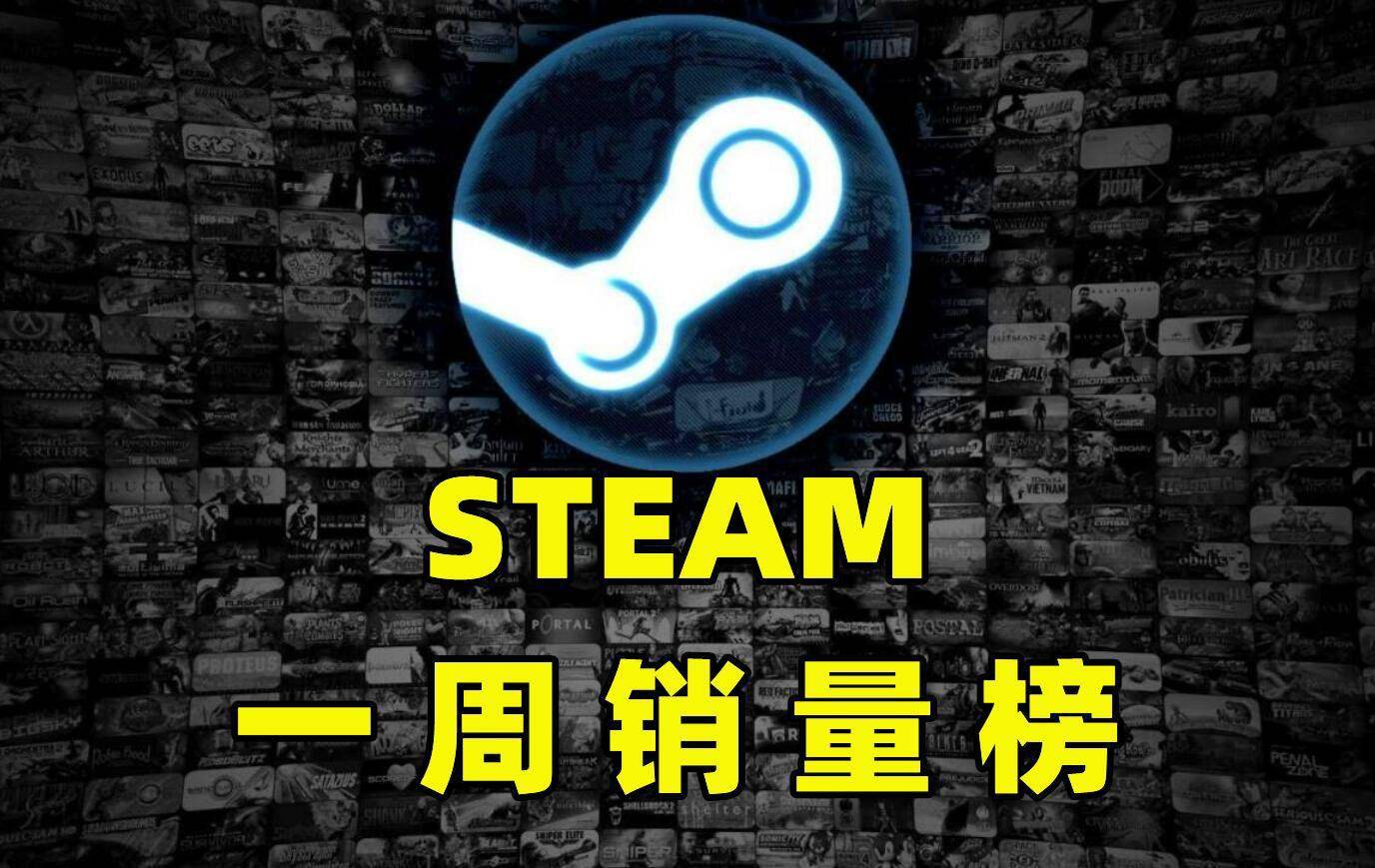 Steam一周销量榜:原价没人买的绅士游戏,骨折后10万LSP同时在线