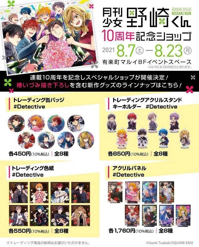「月刊少女野崎君」10周年纪念SHOP特典公开插图