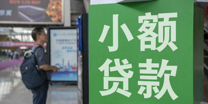 网络小贷公司增资潮来临 腾讯京东等大平台先行