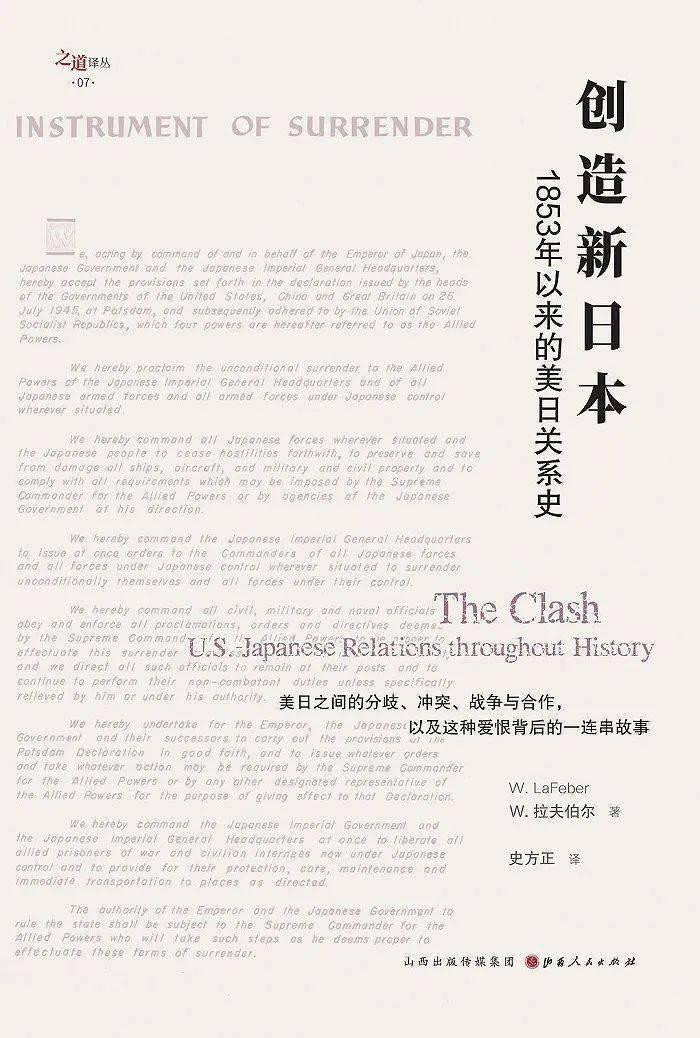 """""""敲打日本""""还是理解日本:拉夫伯尔的《创造新日本》对今天中美关系有何启示?"""