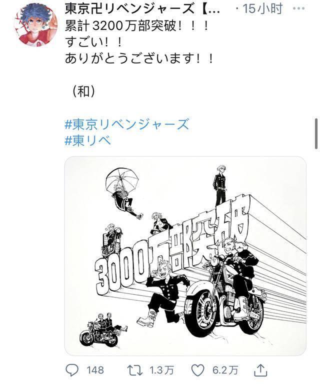 漫画「东京卍复仇者」累计销量突破3200万 贺图公开插图