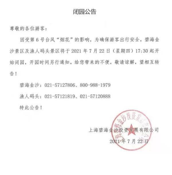 """【注意】受台风""""烟花""""影响,上海这些景区场馆临时闭园!"""