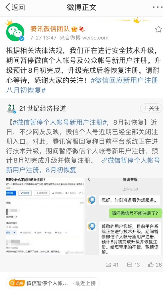 微信:即日起暂停新用户注册,预计8月初恢复