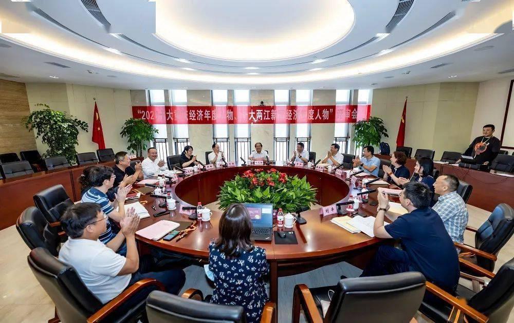 2020重庆gdp_2020十大重庆经济年度人物榜单今起公示