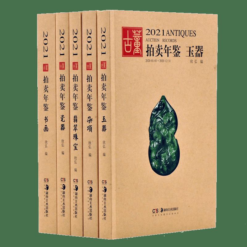 古董拍卖年鉴合集 2021年+2018年