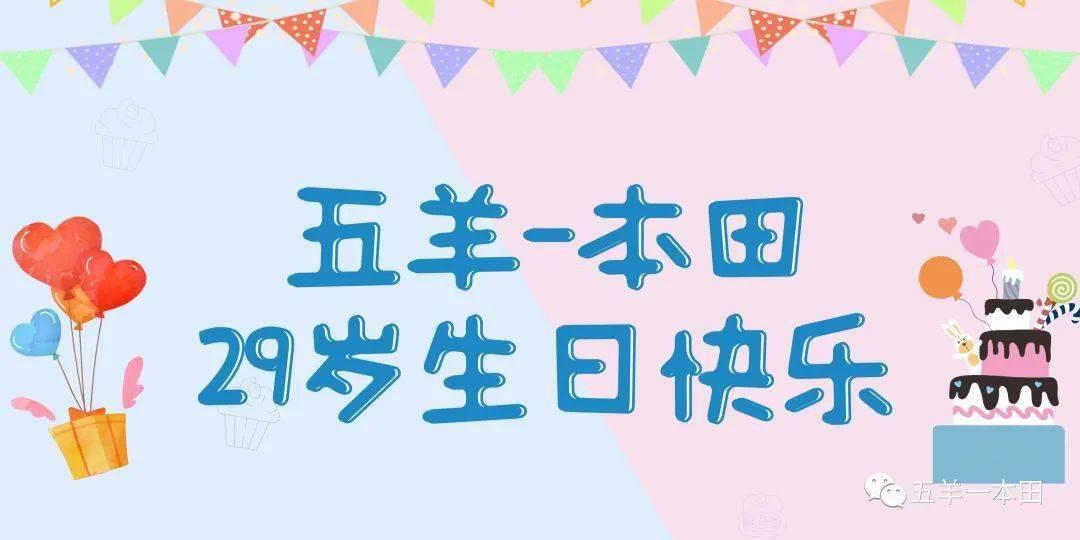 29周年庆   盘点五羊-本田的难忘瞬间!
