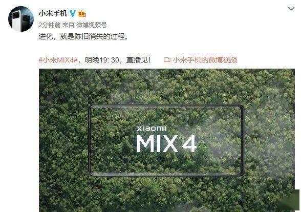 详细参数曝光!小米MIX 4正网易网盘登录入口面官宣-奇享网