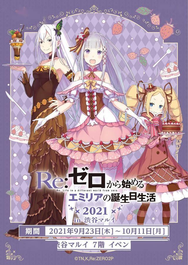 《Re:从零开始的异世界生活》爱蜜莉雅诞生日活动9月23日开始举办
