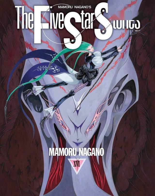漫画「五星物语」第16卷封面公开插图