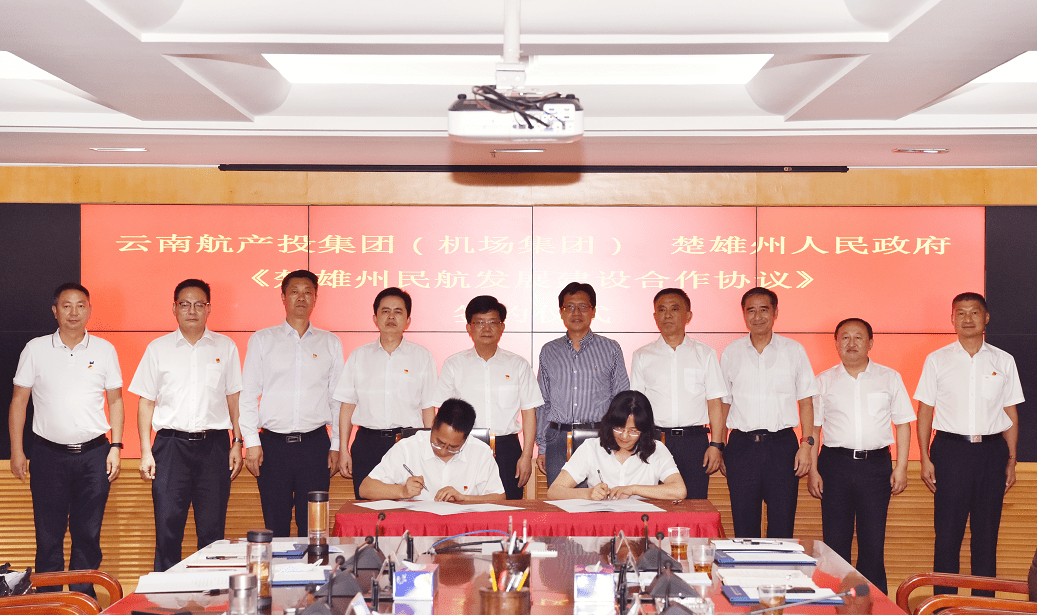州政府与云南机场集团签署民航发展建设合作协议