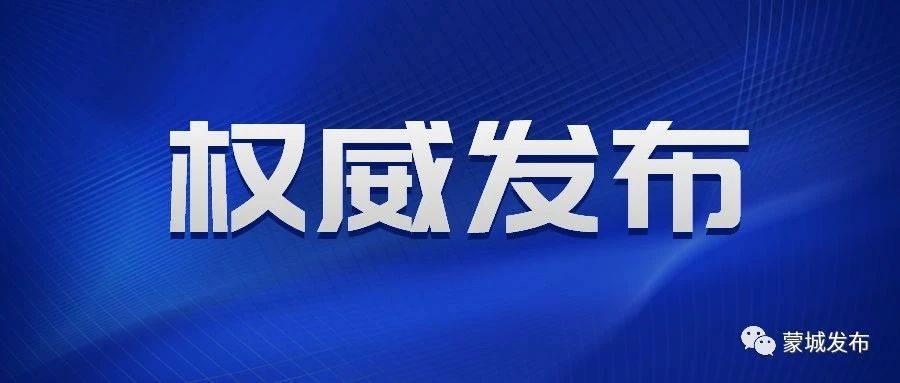 第一批!蒙城县城区义务教育学校招生拟录取名单