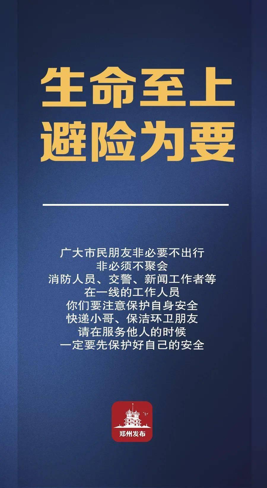 郑州市防汛抗旱指挥部致全体市民的一封信:全力