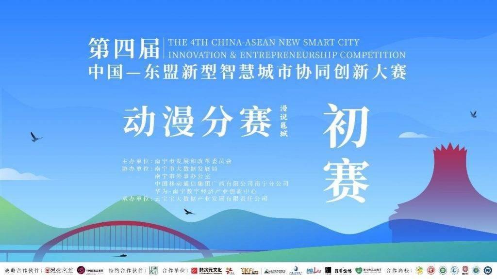 第四届中国—东盟新型智慧城市协同创新大赛动漫分赛初赛在南宁成功举办