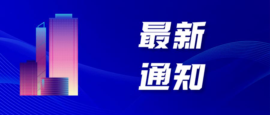 温州出台房产新政:暂行一年