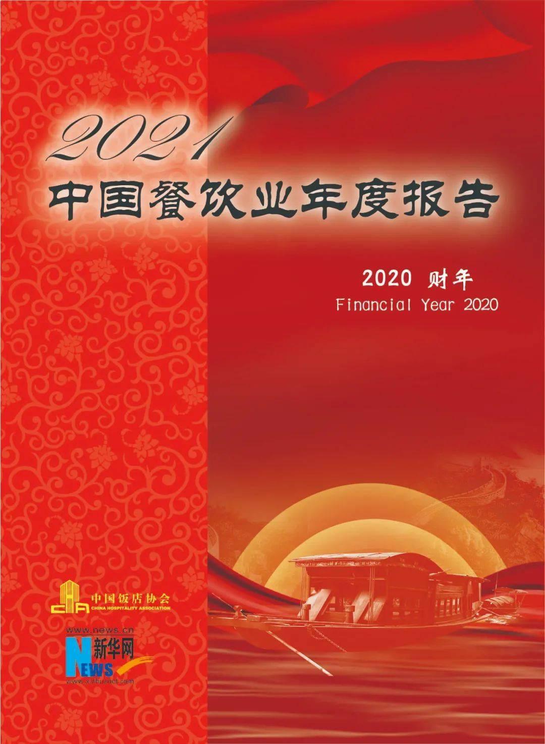 2021年中国餐饮业年度报告(先行版)