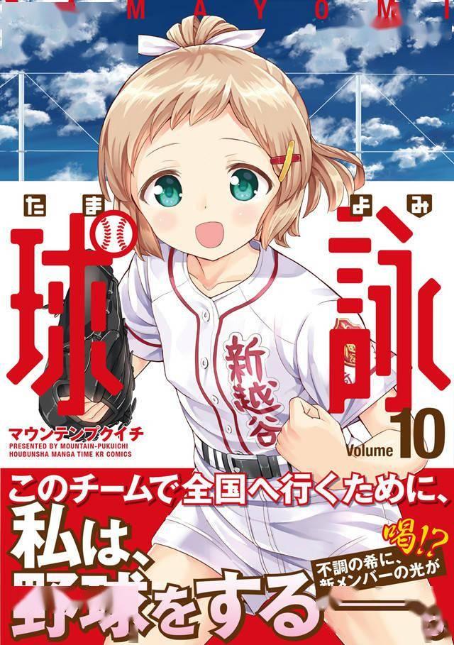 漫画「球咏」第10卷封面公开插图(1)