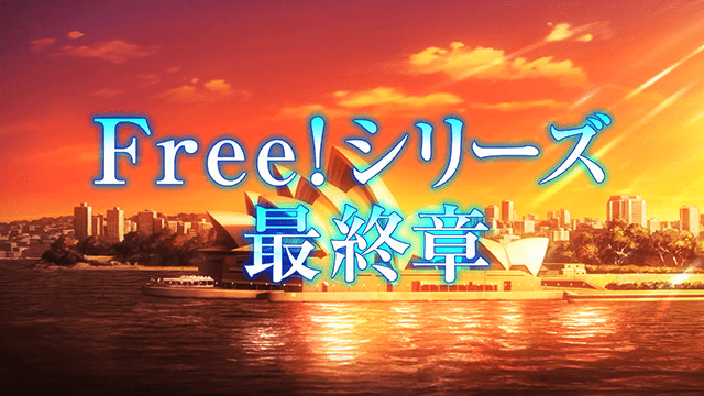 剧场版动画「Free!–the Final Stroke–」前篇预告公布插图