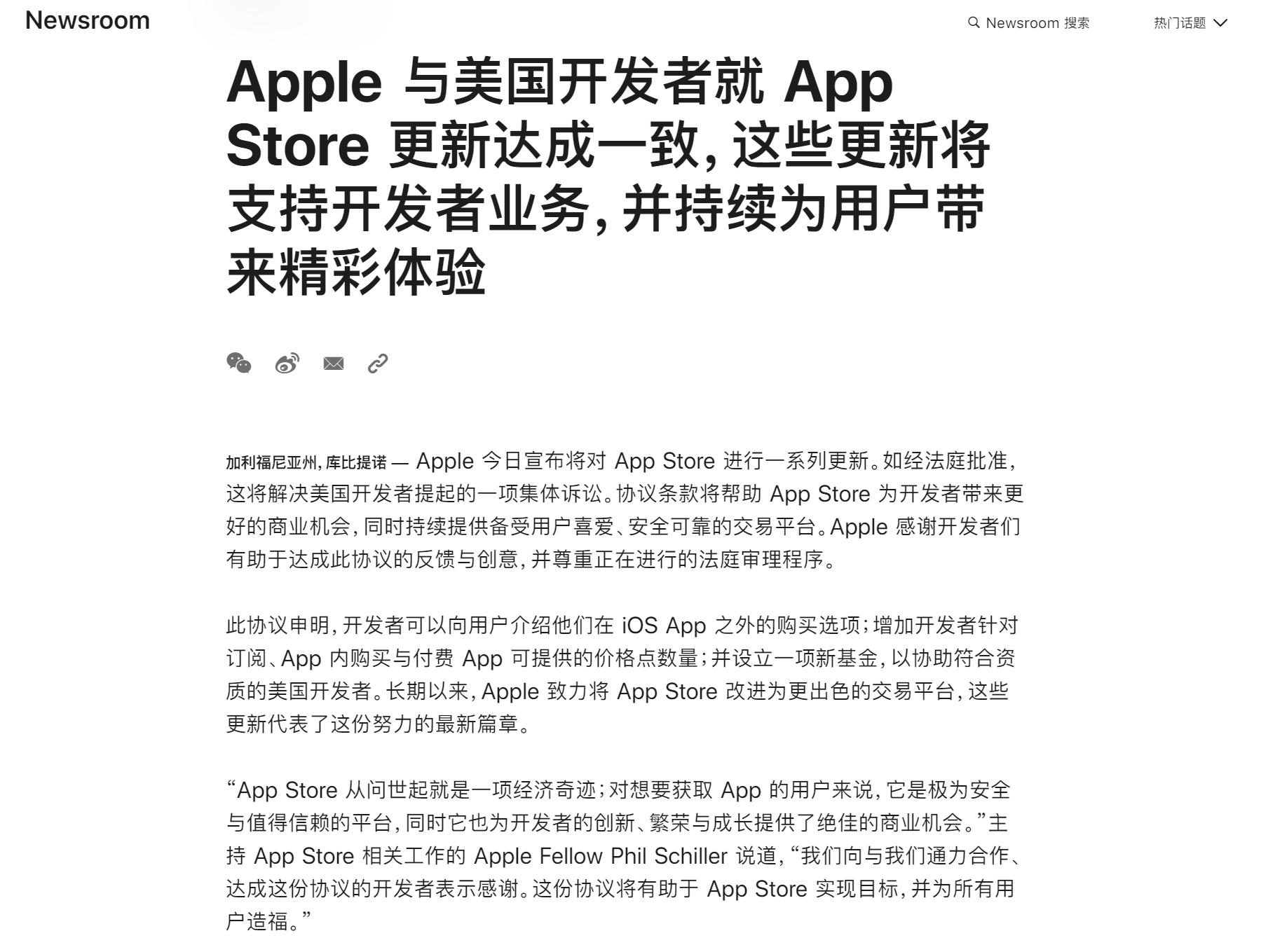 苹果App Store最近更新了什么?苹果用户充值不用再交佣金是怎么回事?