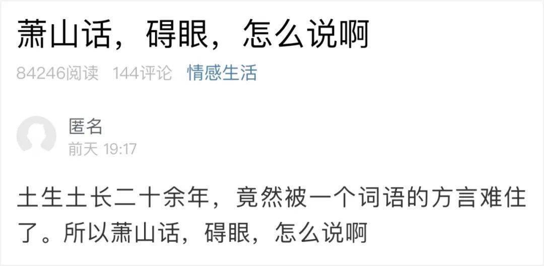 这个词语萧山话怎么说?网友:土生土长20多年,竟然被难住了