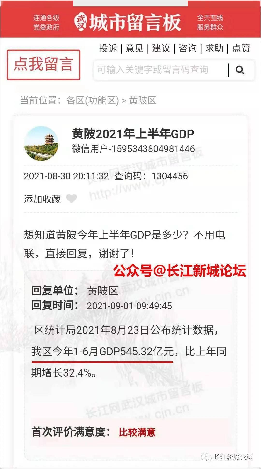 黄陂gdp_上半年GDP破500亿,黄陂太厉害了!