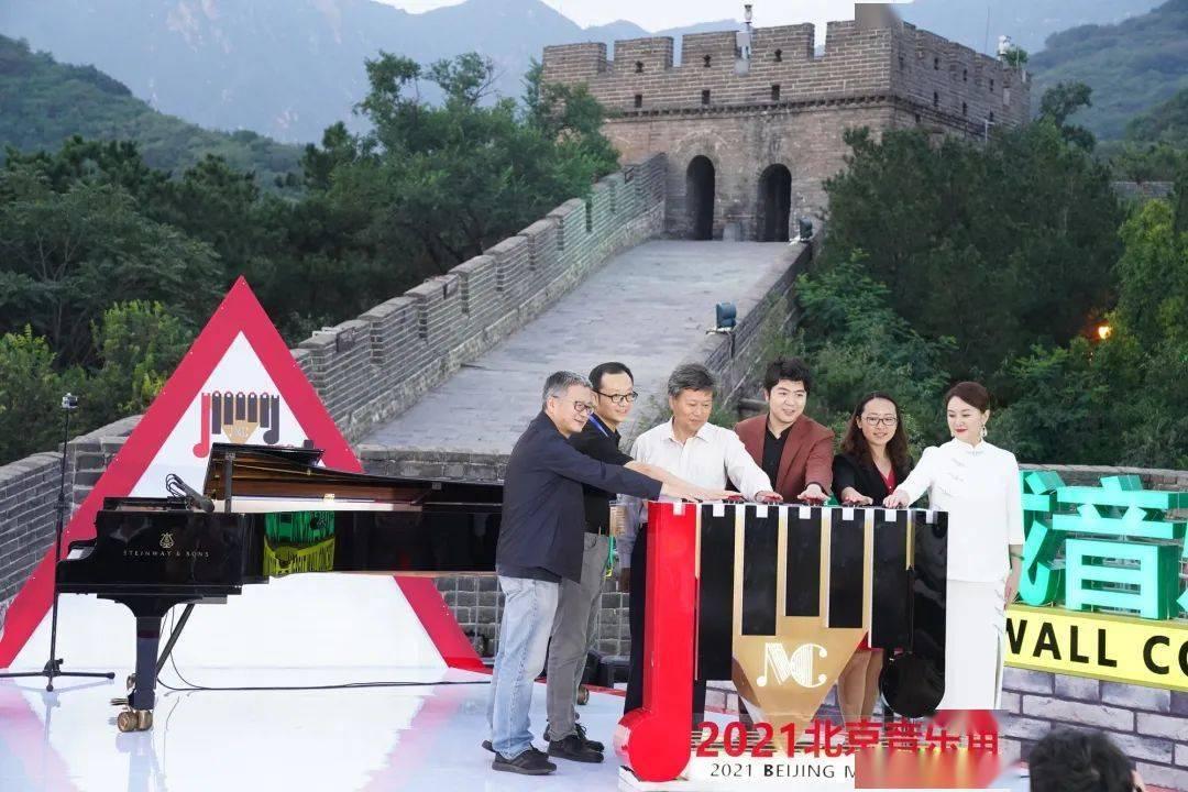 """八达岭长城上,郎朗一曲《我爱你,中国》开启""""北京音乐角"""""""