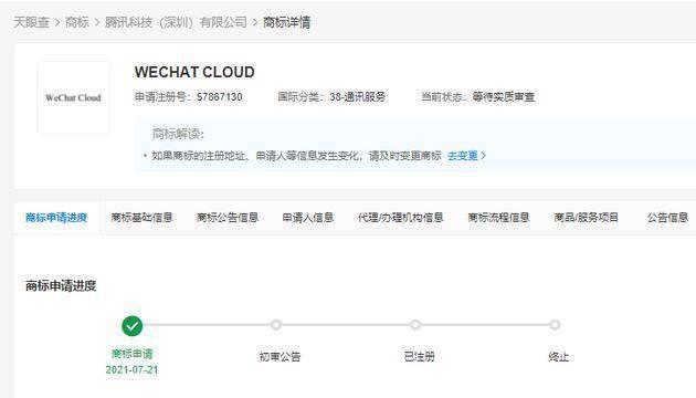 百度云网盘所搜,微信拟推付费云存储 八成网友说:不!-奇享网