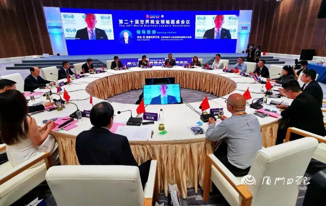 世界商業領袖圓桌會議舉行!廈門加速構建人工