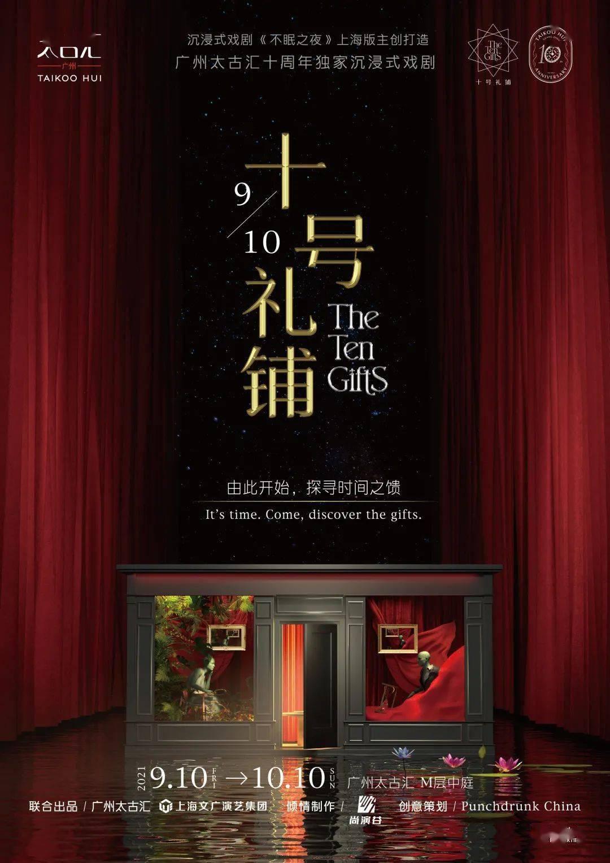 《不眠之夜》团队在广州太古汇的新工作是怎样的体验?