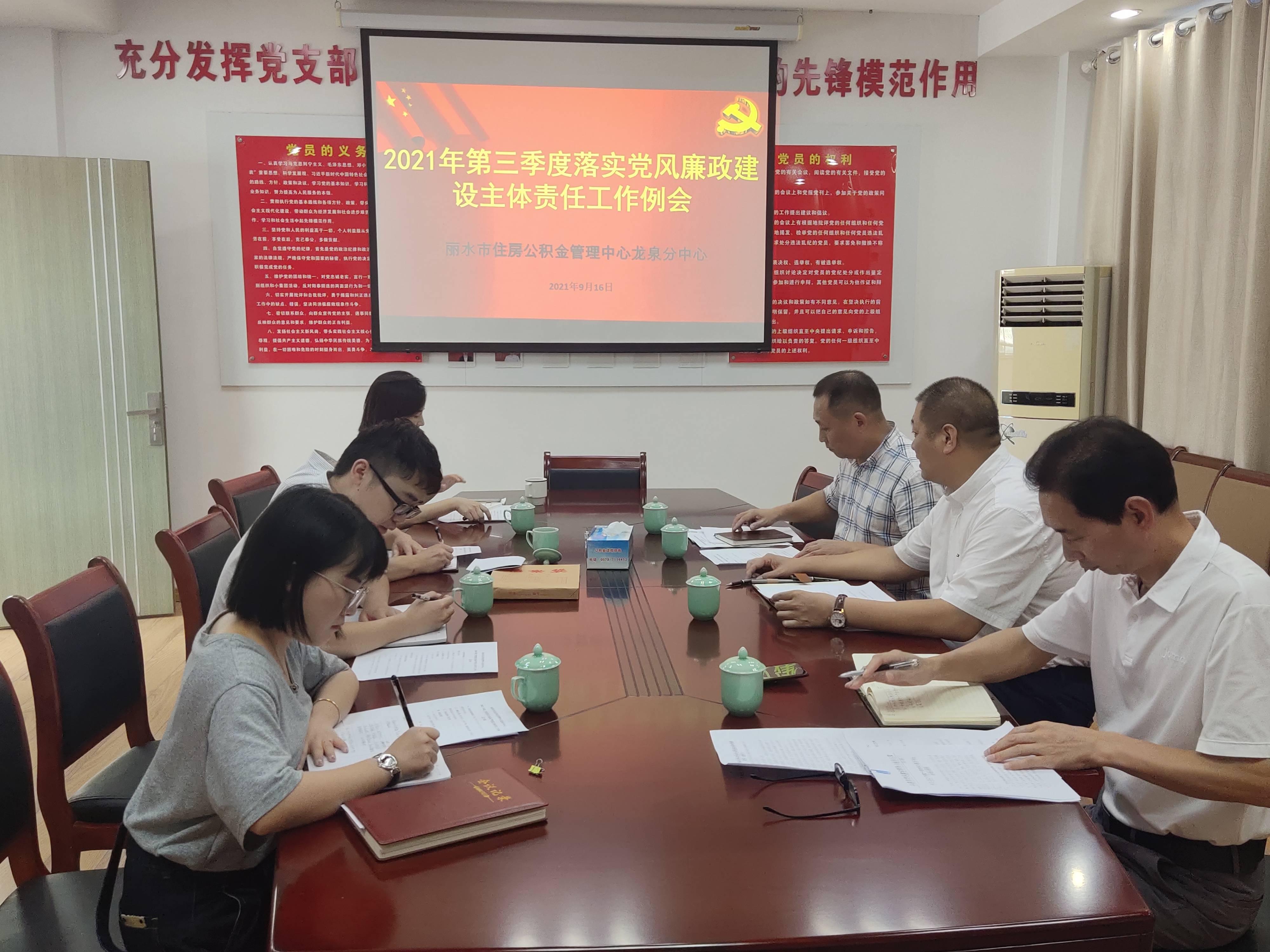 龙泉市公积金中心召开第三季度落实党风廉政建设主体责任工作例会