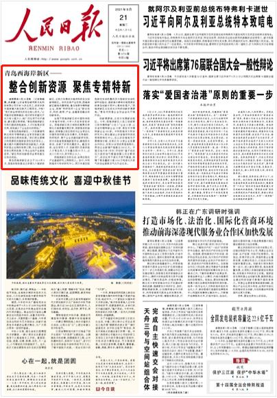 《人民日报》聚焦青岛西海岸新区:整合创新资源 聚焦专精特新