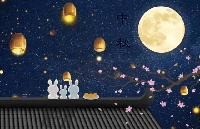 【微文速递】共赏一轮月,喜迎中秋节