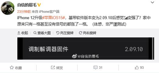 神奇 iPhone 12升级iOS 15后信号变好?沈义人:涨了一格