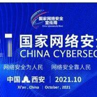 网络安全我参与   网络安全必备技能之工作篇