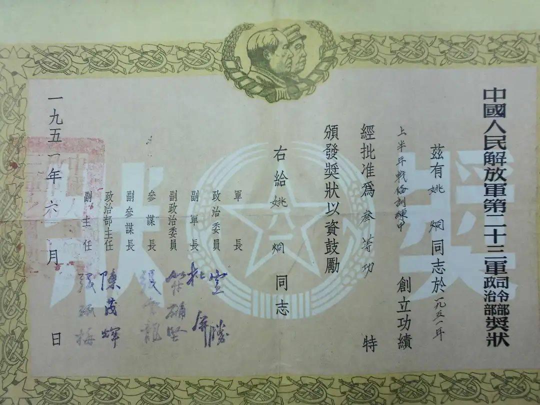 【党史天天学】一张抗美援朝表彰奖状