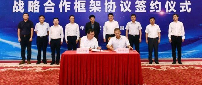 芜湖传媒中心与澎湃新闻签订战略合作框架协议