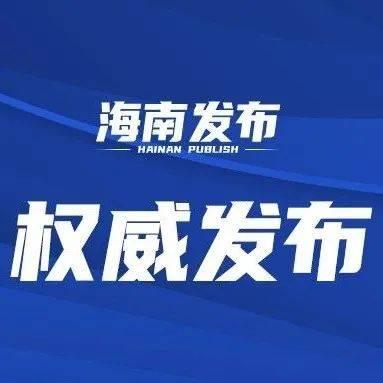 海南出台的这个文件,让创投企业享受四大优惠政策