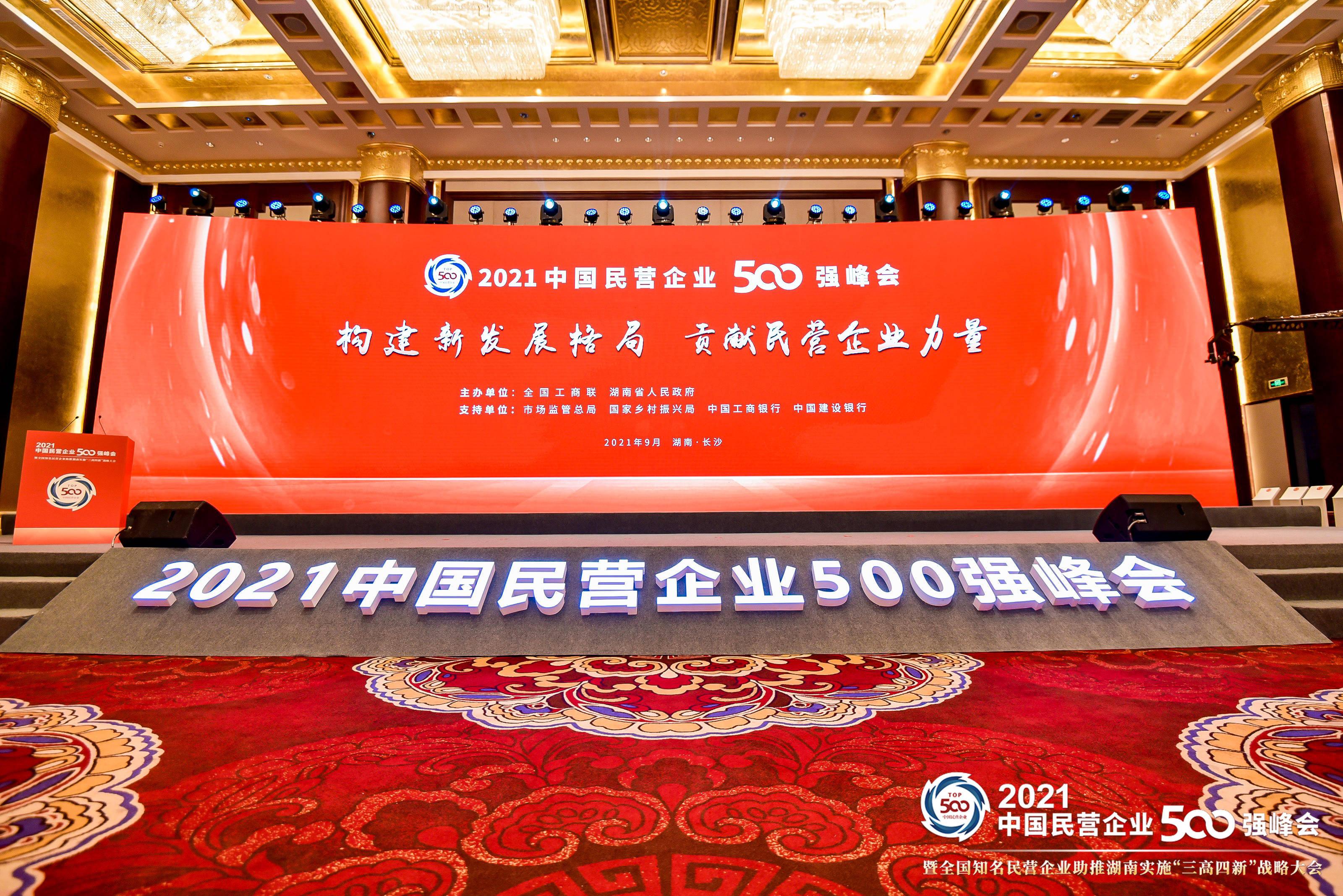2021中国民企500强发布 纳税总额达1.36万亿元