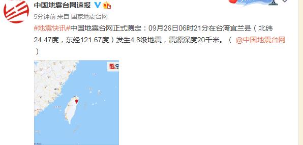 突发!台湾宜兰县发生4.8级地震