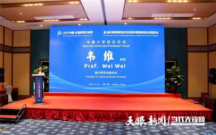 2021中国-东盟教育交流周   贵州师院校长韦维:打造有温度、有内涵、有深度留学教育