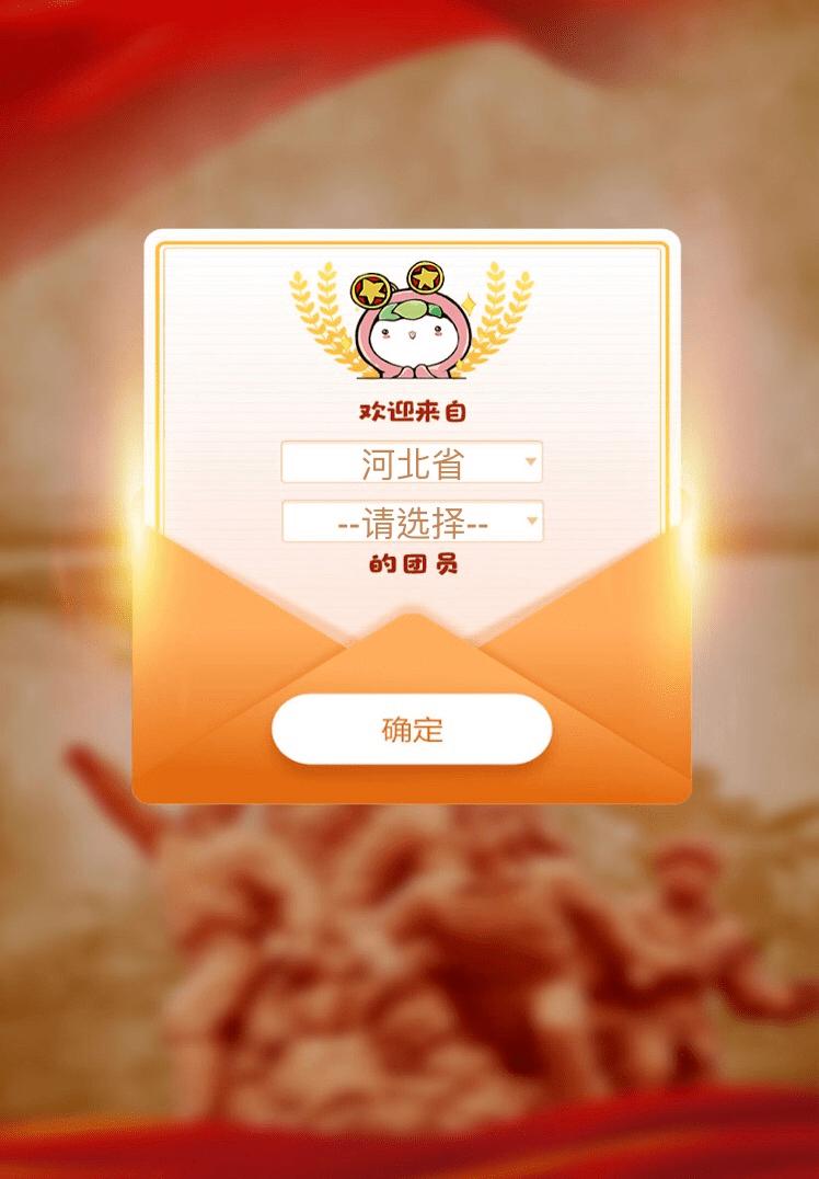 青年大学习:中华民族几千年历史上最恢宏的史诗(附上期学习情况反馈)