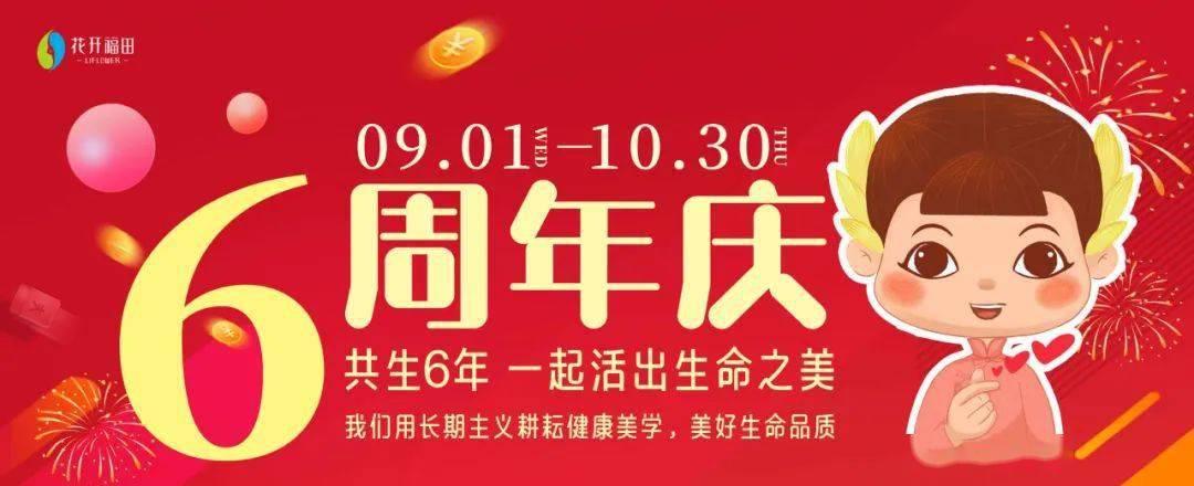 活动预告 橙美之旅 花开福田6周年庆典邀您来玩!