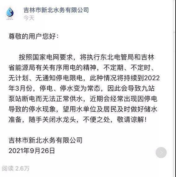 网友看呆!一水务公司竟称:不定期、不定时,停水电常态至明年...吉林省深夜发声