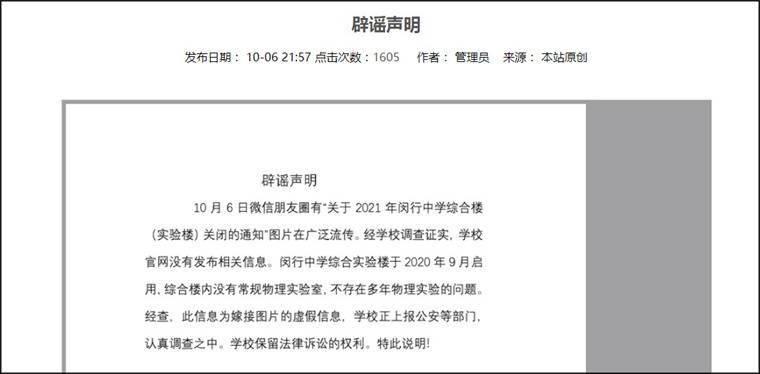 校方紧急辟谣上海闵行中学发现大量金矿?