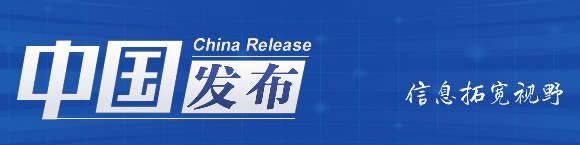 中国发布丨文旅部:国庆期间国内5.15亿人次出游 近半游客选择省内跨市游