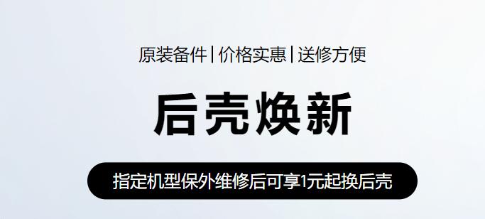"""华为推出手机、平板""""后壳换新""""服务,最低 1 元"""