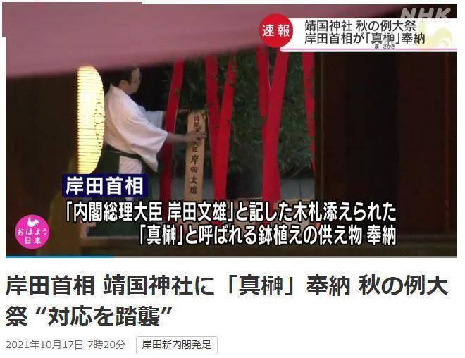 日首相向靖国神社供祭品 韩国回应:深表遗憾!